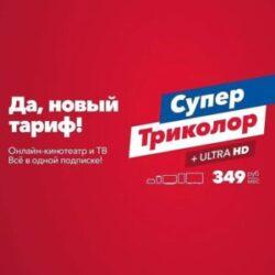 Обмен в рассрочку на UHD-приемник с помесячной оплатой всего 349 руб. в месяц  вместе с абонентской платой за пакет «Единый Ultra» в течение 25 месяцев.